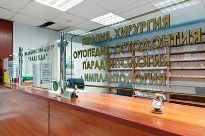 Медицинский центр «Надежда» им. А.С. Аронович»